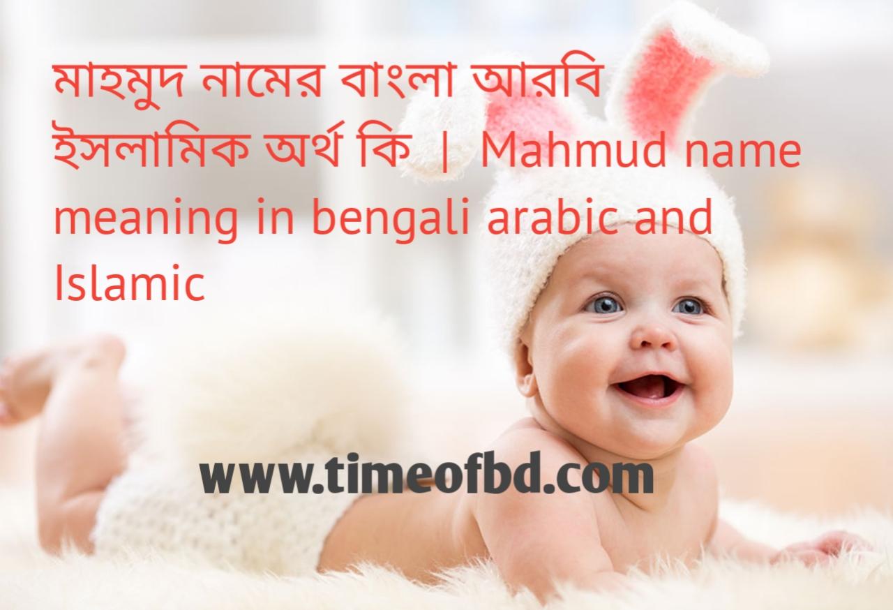 মাহমুদ নামের অর্থ কী, মাহমুদ নামের বাংলা অর্থ কি, মাহমুদ নামের ইসলামিক অর্থ কি, Mahmud name meaning in bengali