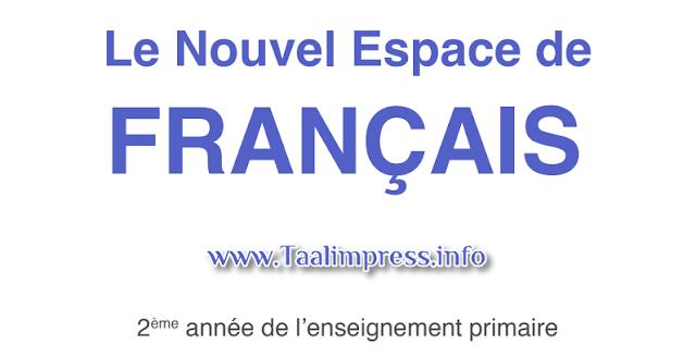 دليل الأستاذة والأستاذ guide Le nouvel Espace de francais للسنة الثانية إبتدائي طبعة 2019