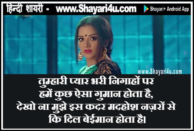 तुम्हारी प्यार भरी निगाहों - Nigaho Par Shayari