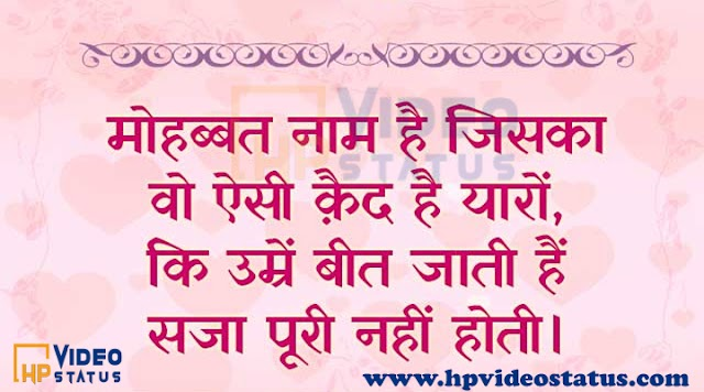 Love Status Cute And Best Status On Love For Whatsapp
