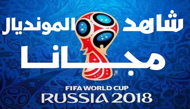 القنوات, الناقلة ,لكأس ,العالم ,بروسيا2018 ,مجانا