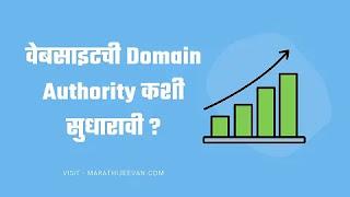 how to improve domain authority in marathi