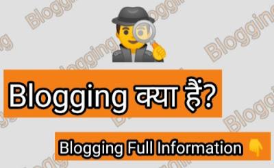 ब्लॉगिंग क्या है हिंदी में, ब्लॉगिंग कैसे करते हैं, ब्लॉगिंग कैसे सीखें, ब्लॉगिंग का मतलब क्या है, ब्लॉग का अर्थ, ब्लॉगिंग क्या होता है, ब्लॉगिंग के प्रकार, ब्लॉगिंग से पैसे कैसे कमाते हैं, Blogging Kya Hai, Blogging Kaise Karate Hai, Blogging Kaise Sikhe, Blogging Se Paise Kaise Kamaye, Blogging Meaning,