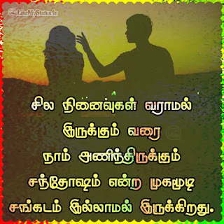Sad life quote Tamil