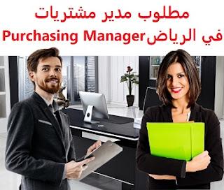وظائف السعودية مطلوب مدير مشتريات في الرياض Purchasing Manager