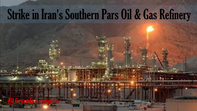 Strike in Iran's Southern Pars Oil & Gas Refinery