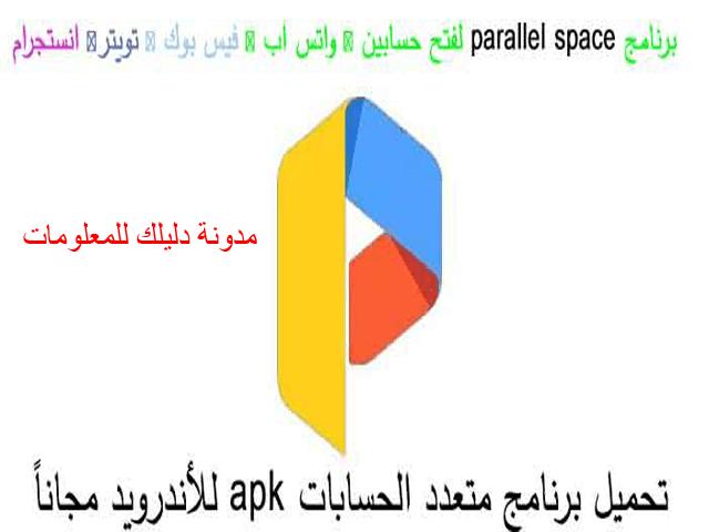 تحميل افضل برنامج نسخ التطبيقات parallel space لاجهزة الاندرويد