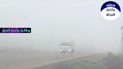 """تشير التوقعات الجوية الى احتمالية بدء موسم الامطار في العراق الأسبوع المقبل.  وقال المتنبئ الجوي محمد علي بمنشور على صفحته بموقع (فيس بوك) إن """" مرتفعاً جوياً سيعصف بغرب أوروبا قريباً ويندفع تأثيره الى المنطقة وخاصة العراق وتحديداً في مناطقه الشمالية والغربية"""".  وأضاف أن """"الأسبوع القادم سيشهد وصول اول منخفض جوي على الشرق والاوسط والعراق مصحوباً بكتلة هوائية باردة ورياح نشطة السرعة مثيرة للأتربة والغبار والامطار والعواصف الرعدية"""".  ونشر المتنبئ الجوي صادق عطية، في وقت سابق، معلومات تشير الى تأثر عدد من مناطق البلاد بمنخفض جوي قادم.  وذكر عطية، في منشور له على''فيسبوك'' وتابعة {موقع: وظائف وأخبار العراق} ، ان """"صورة القمر الصناعي بالاشعة تحت الحمراء توضح السحب العالية والمتوسطة تغطي مناطق في شمال وغرب ووسط البلاد """".  وتابع """"وهي ناتجة من بقايا التيار الغربي المرافق للمنخفض الجوي القطع في الطبقات المتوسطة، والذي اثر بزخات من الامطار على شمال مصر وبعض مناطق الشام والاردن وبدأ يضمحل بسبب تمركز حائط الصد من مرتفع جوي على الجزيرة العربية والعراق """".  واشار """"ننتظر الايام الاولى من شهر 11، حيث ستتعرض المنطقة لاولى حالات عدم الاستقرار في موسم الامطار الحالي"""".  واضاف """"وتشير التوقعات لمنخفض جوي يتجه نحو مصر بداية الشهر مسببا هطول زخات من الامطار تطال شمال مصر ثم دول سواحل الشام مصحوبة بالغزارة على السواحل"""".  ولفت """"وحتى الان فأن مناطق غرب وشمال البلاد واجزاء من مناطق الوسط هي مشمولة بتأثير هذا المنخفض بامطاره الخفيفة ، الا اذا حدث تغيير في حركة المنظومات الضغطية """".  ونبه """"يبدو ان المرتفع شبه المداري سيكون ضيفا ثقيلا علينا بما يحمله من سبطرة تامة في صفاء الاجواء وعرقلة حركة المنخفضات الجوية التي تؤثر علينا، اضافه لضعف واضح في المد الرطوبي المداري السطحي""""."""