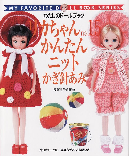Doll Book vol.15 Crochê