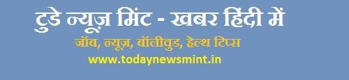 TodayNewsMint - आज की ताजा खबरें, फोटो, वीडियो, नई फिल्में