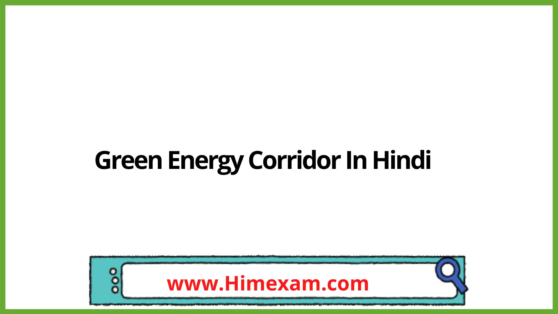Green Energy Corridor In Hindi
