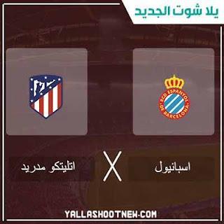 مباراة اتلتيكو مدريد واسبانيول