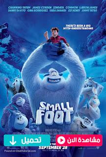مشاهدة وتحميل فيلم القدم الصغيرة Smallfoot 2018 مترجم عربي