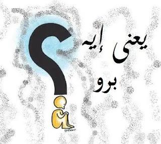 معنى كلمة bro بالعربي