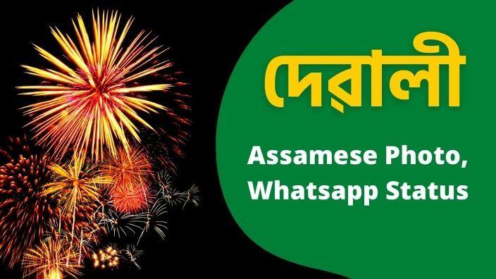 Diwali Assamese Wishes 2021 Assamese Photo Assamese SMS Whatsapp Status