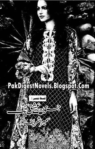 Junoon Se Ishq Tak Episode 3 Novel Sumaira Sharif Toor Pdf Free Download