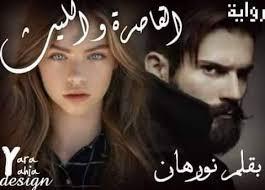 رواية القاصرة والليث كاملة pdf - نورهان
