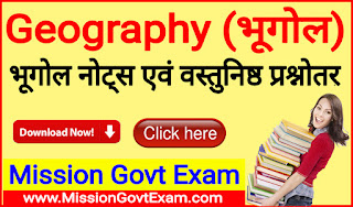 Rajasthan Geography Notes PDF, India Geography Notes pdf