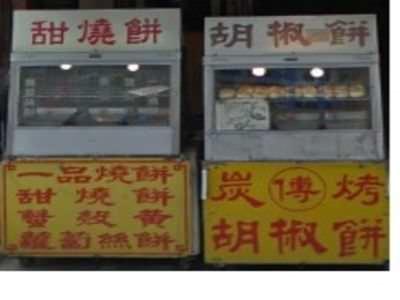 稱霸台中 台客美食風雲榜