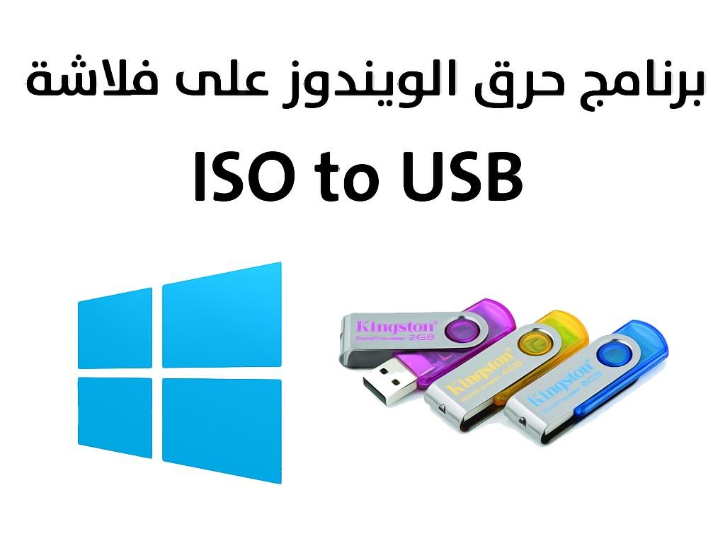 برنامج حرق الويندوز على فلاشة ISO to USB بحجم 1 ميجا لويندوز (10, 7, 8, XP)