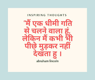 abraham lincolnthoughts in Hindi