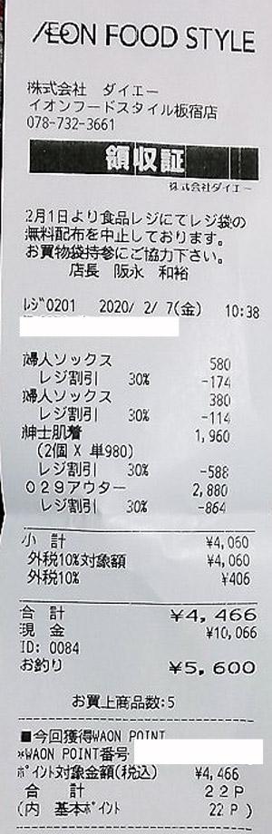 イオンフードスタイル 板宿店 2020/2/7 のレシート