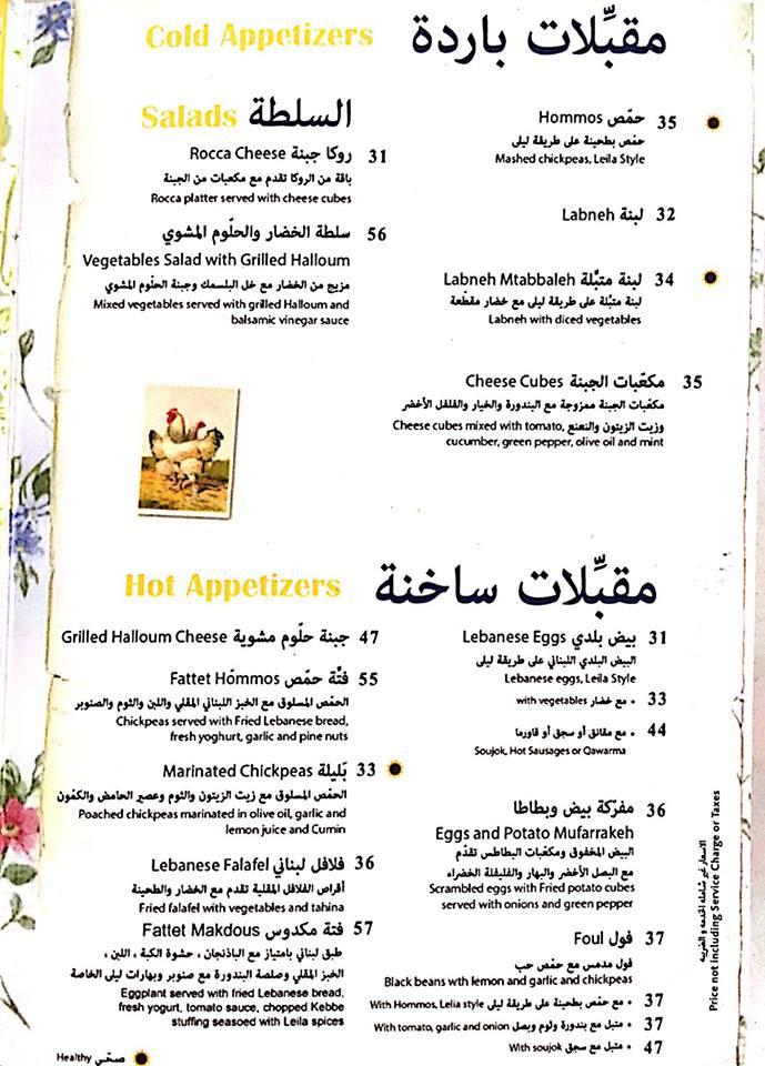 منيو وفروع مطعم ليلى من لبنان