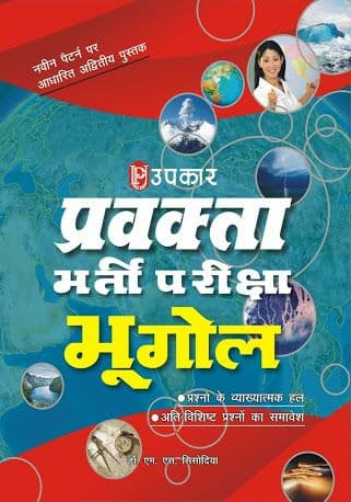 Vocation spokesperson recruitment exam geography : For All Competitive Exam Hindi PDF Book