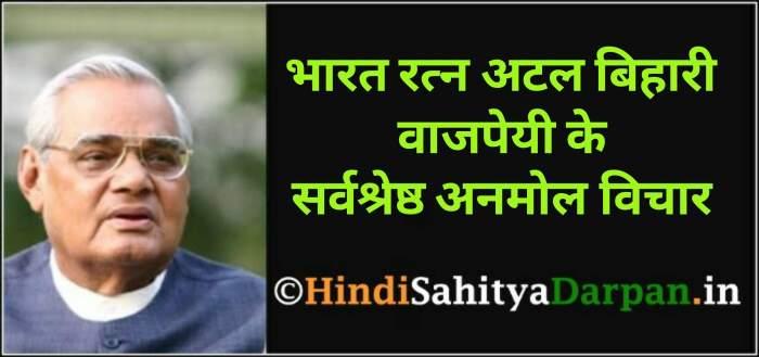 Atal Bihari Vajpayee Quotes in Hindi ~ अटल बिहारी वाजपेयी के अनमोल विचार!