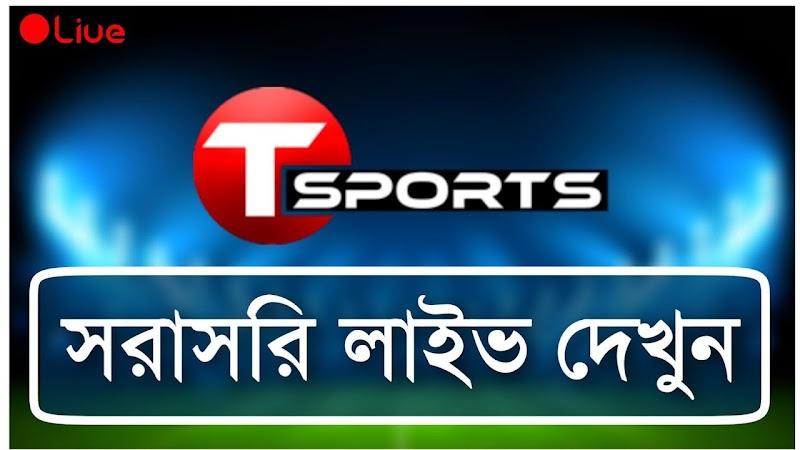 T Sports Live 2021 - Titas Sports Live TV Online (সরাসরি খেলা দেখুন)