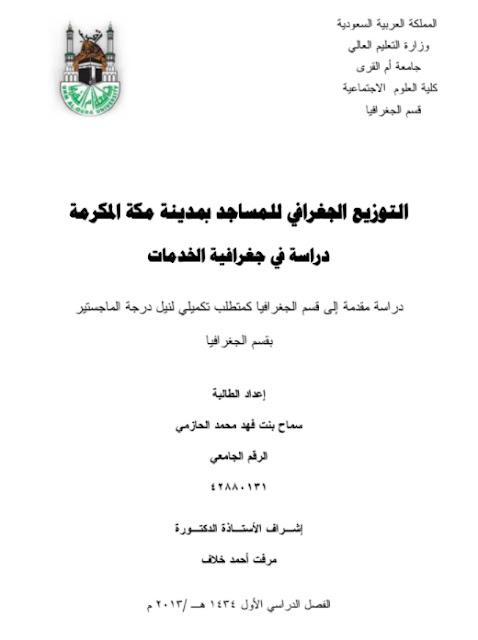 """التوزيع الجغرافي للمساجد بمدينة مكة المكرمة """" دراسة في جغرافية الخدمات """""""