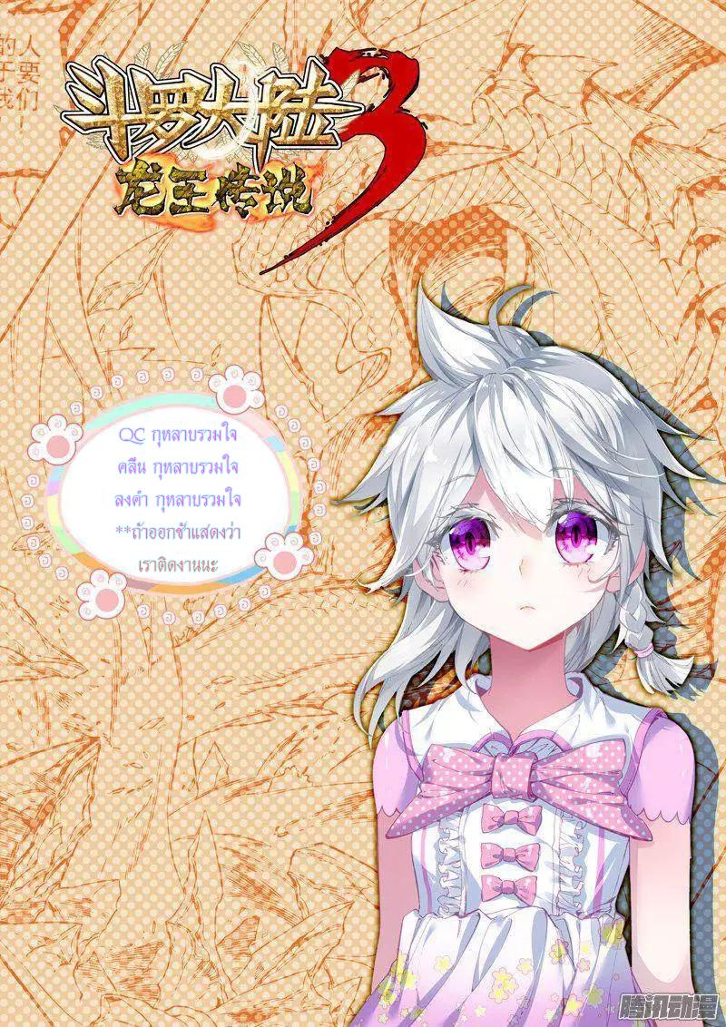 อ่านการ์ตูน Douluo Dalu 3 The Legends of The Dragon Kings 37 ภาพที่ 17