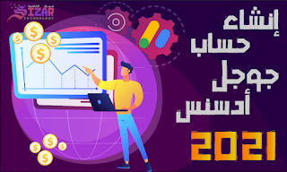 طريقة إنشاء حساب جوجل أدسنس بعد تحديثات 2021 بطريقة سهلة وبسيطة وبعض الخطوات