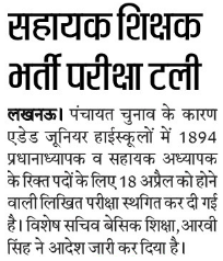 UP Aided Junior High School Teacher Recruitment 2021 postponed news in hindi
