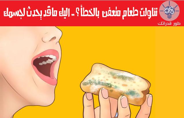تناولت طعام متعفن بالخطأ ؟ .. اليك ماقد يحدث لجسمك