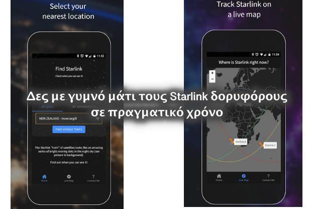 Δορυφόροι Starlink