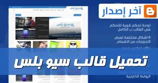 seo-plus-free-premium-blogger-template-download