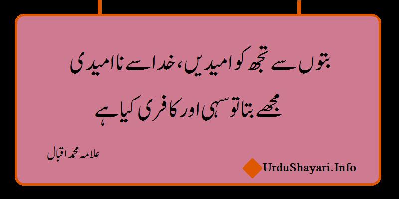 iqbal shayari in urdu - بتوں سے تجھ کو امید