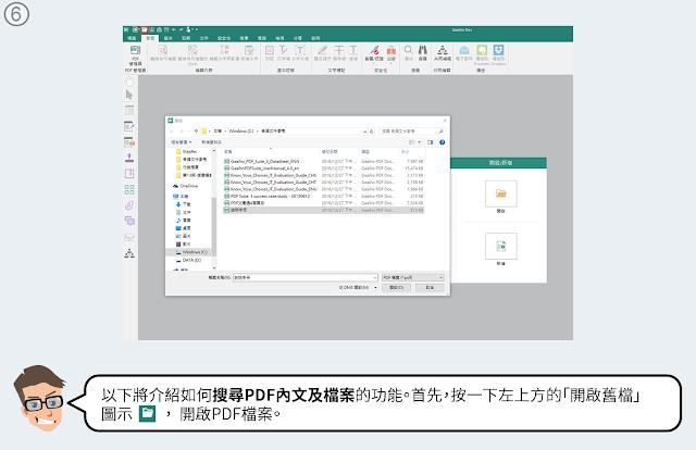 開啟PDF檔案