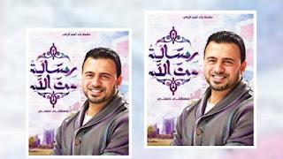 تحميل كتاب رسالة من الله مصطفي حسني PDF - مكتبة الكتب