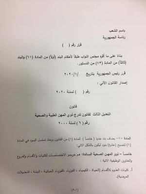 اليكم نسخة المصادقة على قانون التدرج الطبي ورودها من رئاسة الجمهورية؟؟