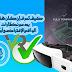 كيف تعرف إن كان هاتفك يدعم نظارات الواقع الإفتراضى VR أو لا ؟