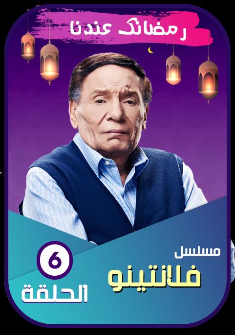 مشاهدة مسلسل فلانتينو الحلقه 6 السادسة - (ح6)