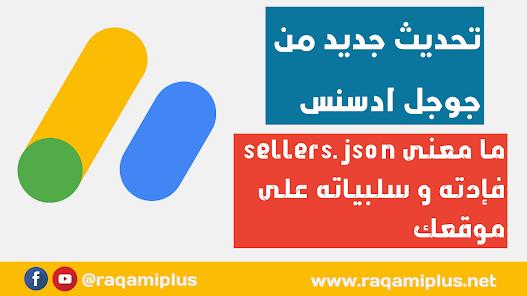 معنى sellers.json التحديث الجديد من جوجل ادسنس