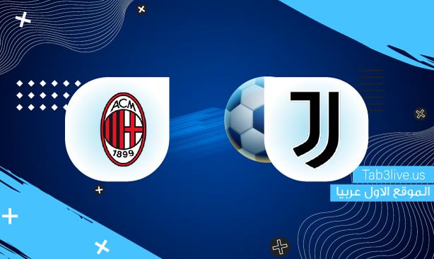 نتيجة مباراة ميلان ويوفنتوس اليوم 2021/09/19 الدوري الإيطالي