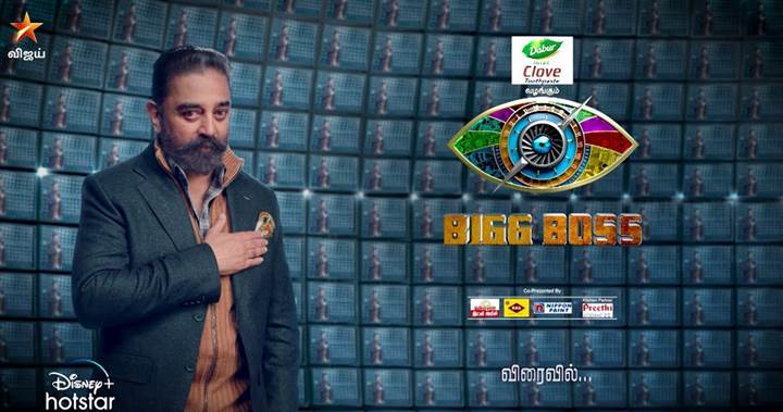 Bigg Boss Tamil Season 4 Second Promo