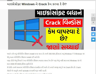 Why does Microsoft allow Windows to crack?