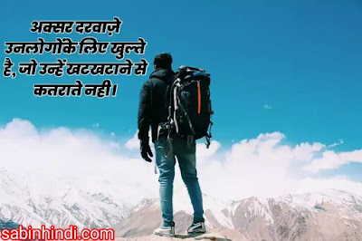 Hindi Motivational Quotes On Life