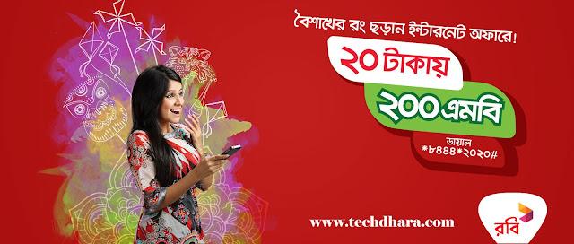 Robi 200MB at only 20 taka Noboborsho offer