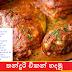 තන්දූරි චිකන් හදමු ( Tandoori Chicken Hadamu )